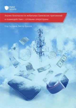 Анализ защищенности мобильных приложений и взаимодействия с сотовыми операторами
