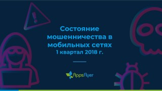 Состояние мошенничества в мобильных сетях, 1 квартал 2018 г