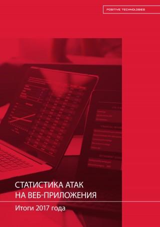 Статистика атак на веб-приложения