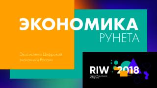 Экономика Рунета. Экосистема цифровой экономики России